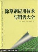 《除草剂应用技术与销售大全》【第2版】(大16开精装,铜版纸彩印,原价380元)