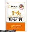 宏章家庭教育·3-6岁儿童学习与发展父母大讲堂:社会性与情感