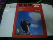 紫禁城 1991年第3期  总第64期