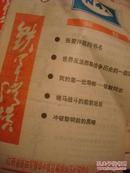 杂志《铁军纵横》1995年第4期-抗战胜利50周年-日军在江西暴行、新四军在赣北、全椒县襄河西反扫荡-