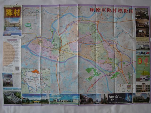 【图】《中国顺德陈村地图》