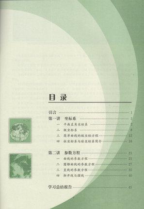 【图】新课标普通高中教科书高中高中选修4-4最大数学上海图片