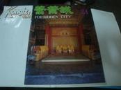 紫禁城 1983年第6期  总第22期     养心殿特辑