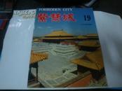 紫禁城 1983年第3期  总第19期    三大殿特辑