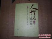 【人性及人性救赎】传统儒家的道德救赎思想   1-928