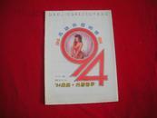 1994 高级挂历缩样(95品)94集锦.名利荟萃。
