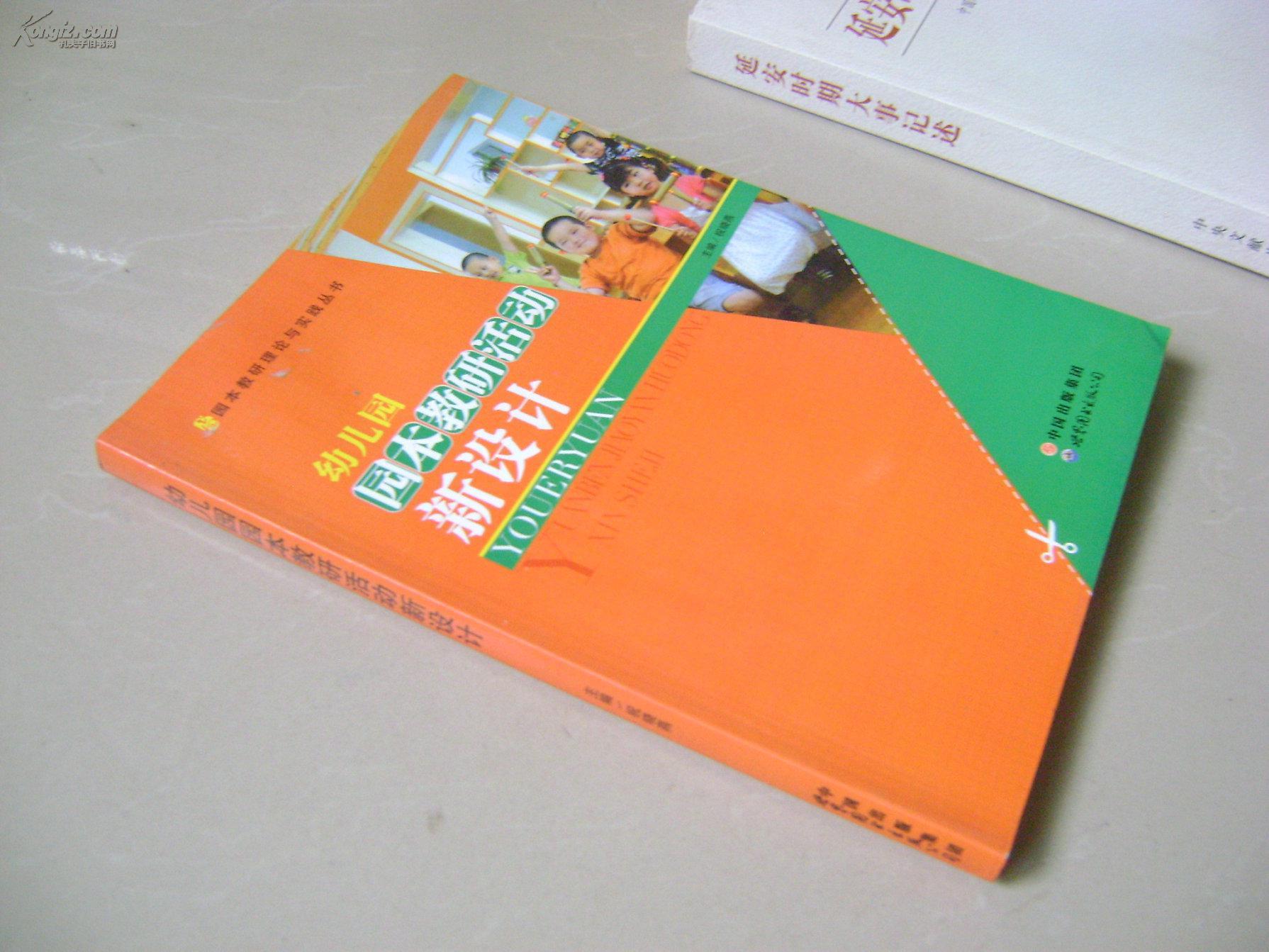 【图】幼儿园园本教研活动新设计
