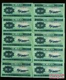 1953年 二分纸币【共10张】人民币收藏【保真全品】