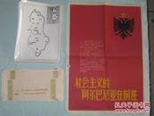 社会主义的阿尔巴尼亚在前进    1962年新华社老照片一套20张全   八寸    A