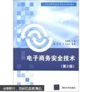 电子商务安全技术(第2版)/21世纪高等学校电子商务专业规划教材