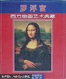 罗浮宫:西方绘画艺术典藏(全三册)