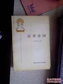 法律帝国  (外国法律文库 )