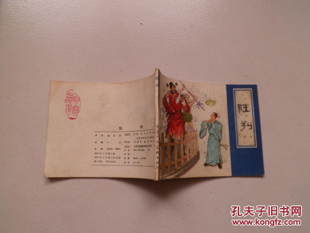 【图】连环画:陆判_网站:6.00_网上书店漫画_之天鹅恋价格图片