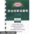 外经贸英语函电(英语读本)