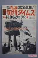 孔网唯一 特别发表《不沉航母赤城爆沉 的真相》旬刊时代 披露二战时期日军作战的大量细节 大东亚地区略图 太平洋战争 日美两军大机动部队的冲突 赤城号航母的生涯 东京防卫司令部设置等内容1956年