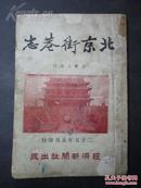 民国25年 《北京街巷志》 少见!附地图和很多老北京图片!