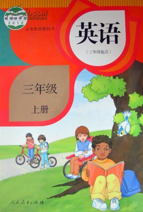 英语三年级下册(三年级起点)   新灵通少儿英语教材   [图片30高清图片