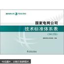 国家电网公司技术标准体系表(2012版)