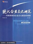 现代企业文化研究--对鹤煤集团企业文化建设的探索
