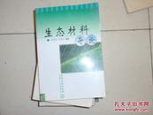 生态材料导论 040107