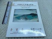 免运最低价【中国近代字画拍卖画】荣宝斋1991/5月18o8书画艺术