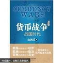 货币战争4:战国时代(4156)