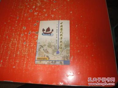 中国历代战争起因考(张志学签赠)