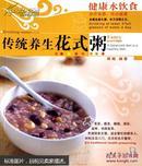 正版图书 传统养生花式粥 (请放心选购!)