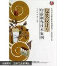 全国高等职业教育规划教材:包装设计与印前制作技术案例(艺术类专业)