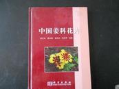 中国姜科花卉(16开精装本,实物拍图
