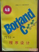 《 Borland C ++ 4.0 程序设计》(附软件)1994一版一印,585页
