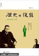 历史的复盘:百年纷争人与事  (毛边本)包邮z
