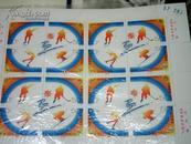 第三届亚洲冬季运动会版票(1996年--2)