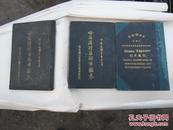 民国老地图哈尔滨特区街市图表街市全图对照表三本合售