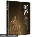 沉香(附DVD光盘1张)精装