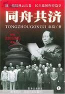 同舟共济:统一战线风云长卷 民主建国辉煌篇章