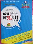 2015高考作文鲜活素材与运用