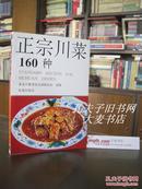 《正宗川菜160种》著名川菜烹饪大师陈松如/编著(一版十六印)