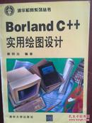 《 Borland C ++ 实用绘图设计》1994一版一印,360页