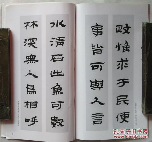 【图】中国对联集字字帖图片