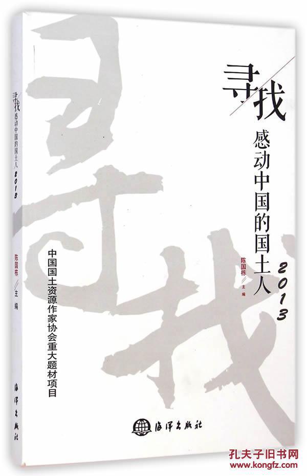 寻找感动中国的国土人(陈国栋 )传记 人物合集