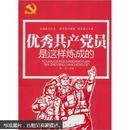 优秀共产党员是这样炼成的(RL)