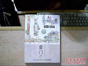C厦门-飞乐鸟的手绘旅行笔记 飞乐鸟