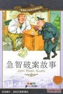 新课标小学语文阅读丛书:急智破案故事 (第6辑 彩绘注音版)