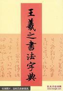 日本原版精印 王羲之书法字典