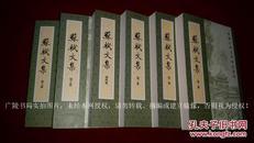 【中国古典文学基本丛书】《苏轼文集》(全六册)大32开.平装.繁体竖排.中华书局.出版时间:2013年7月北京第9次印刷