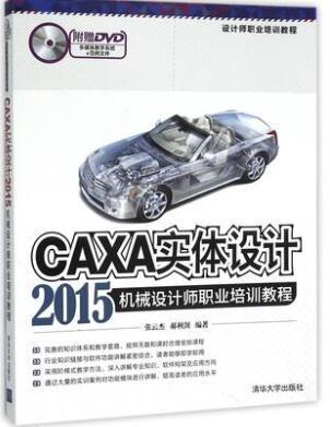 【图】caxa实体设计2015机械设计师职业培训教程