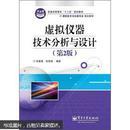 """普通高等教育""""十二五""""规划教材·测控技术与仪器专业规划教材:虚拟仪器技术分析与设计(第2版)"""