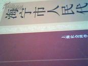 海寧市人民代表大會志(1949.10-2007.2)  倉庫號S7     精裝