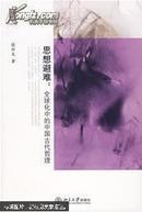 思想避难 专著 全球化中的中国古代哲理 张祥龙著 si xiang bi nan